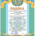 POMAGAMY DZIECIOM NA UKRAINIE
